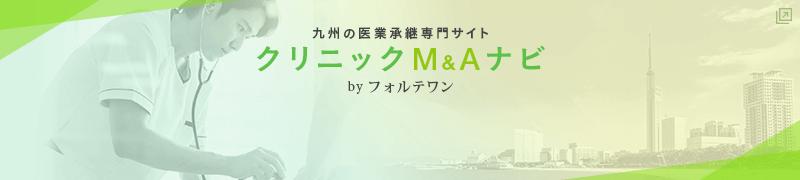 九州の医業継承専門サイト「クリニックM&Aナビ」