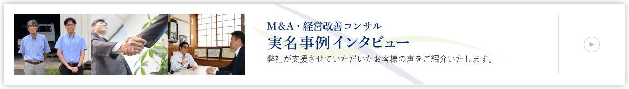 M&A実名事例インタビュー